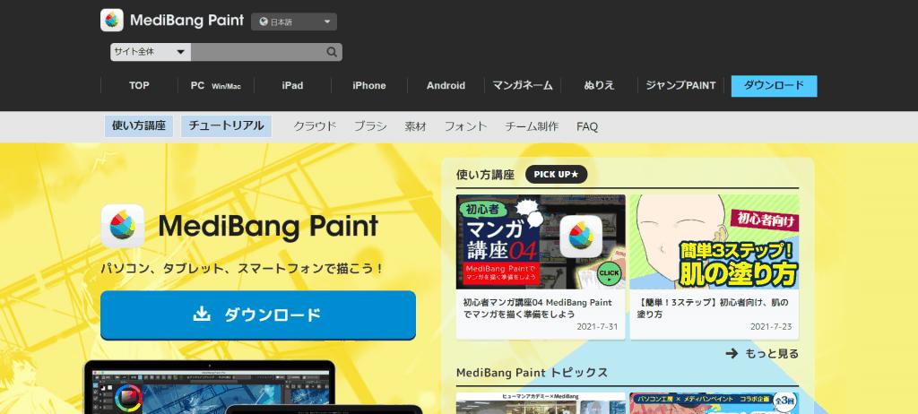 MediBang Paint(メディバンペイント)_株式会社MediBang(メディバン)