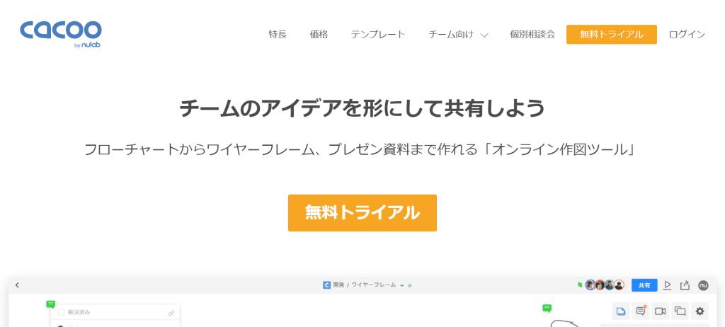 Cacoo_株式会社ヌーラボ