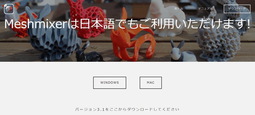 Meshmixer_Autodesk, Inc.