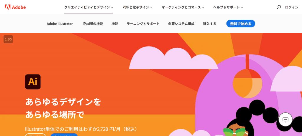 Adobe Illustrator_アドビ株式会社