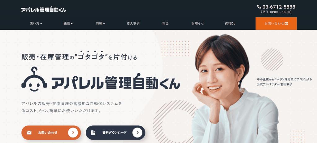 アパレル特化型販売管理システム 『アパレル管理自動くん』_株式会社dual&Co.