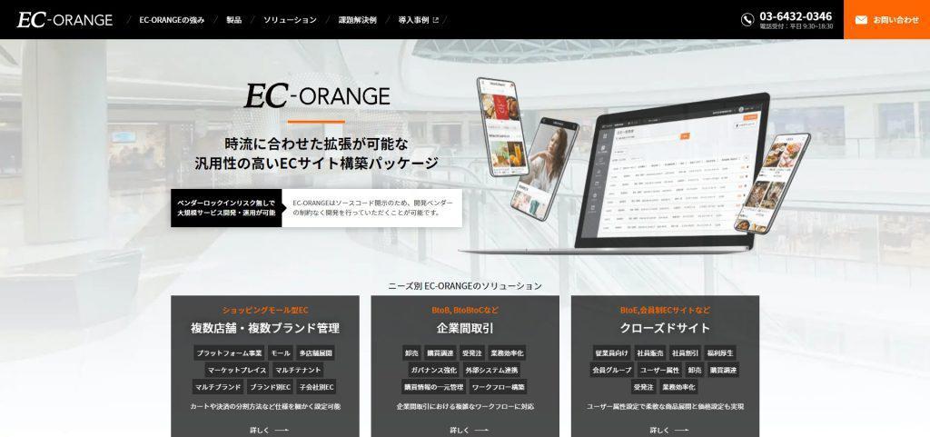 EC-Orange_株式会社エスキュービズム