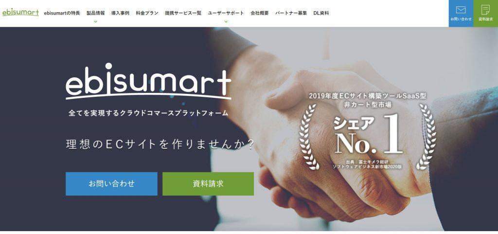 ebisumart(エビスマート)_株式会社インターファクトリー