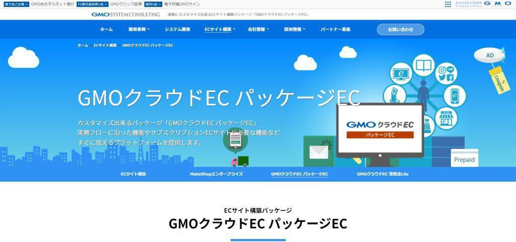 GMOクラウドEC パッケージEC_GMOシステムコンサルティング株式会社