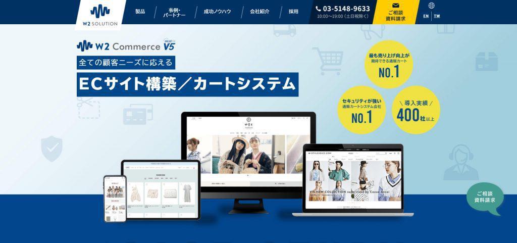 w2 Commerce Value5_w2ソリューション株式会社