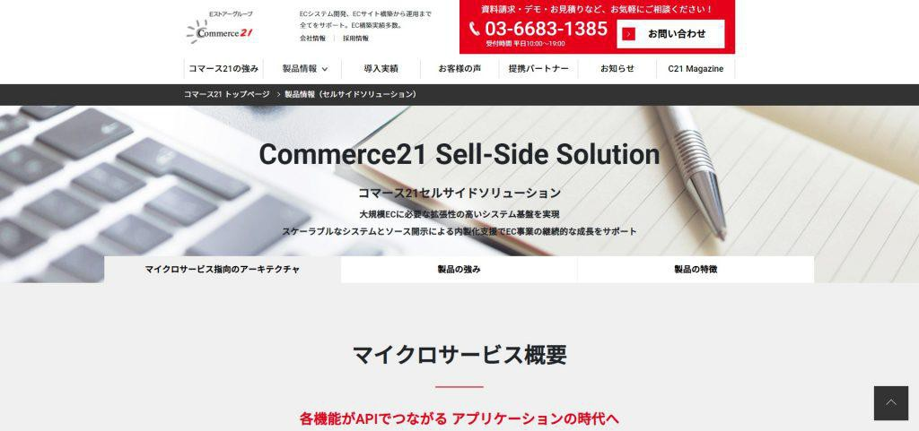 Commerce21 Sell-Side Solution_株式会社コマースニジュウイチ