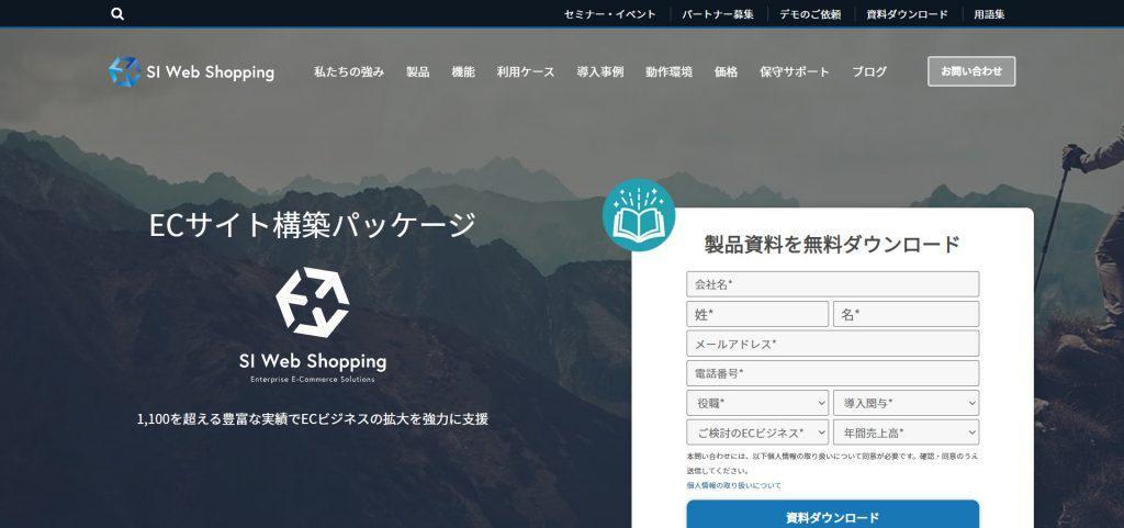 SI Web Shopping_株式会社システムインテグレータ