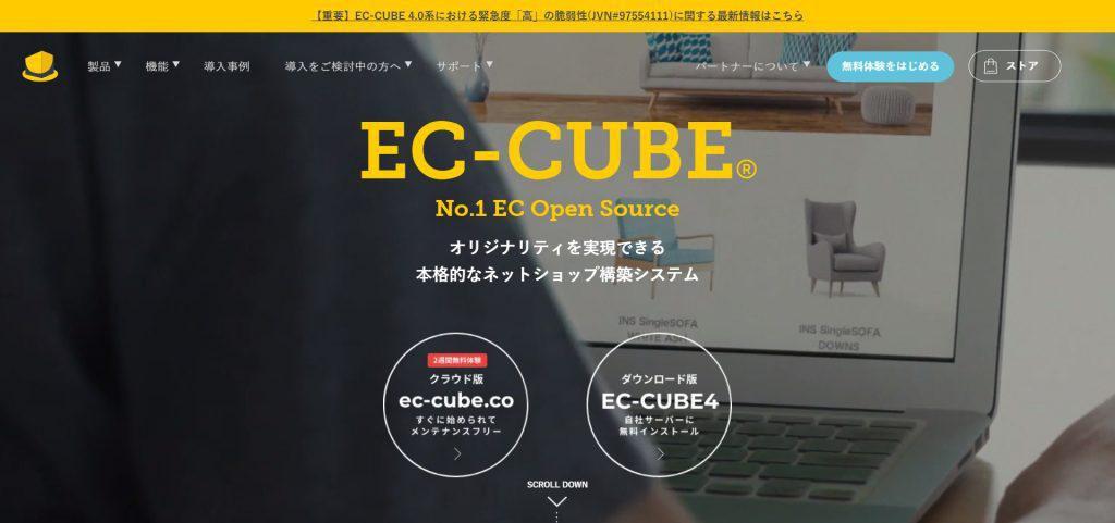 EC-CUBE_株式会社イーシーキューブ