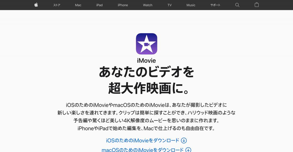 iMovie_apple