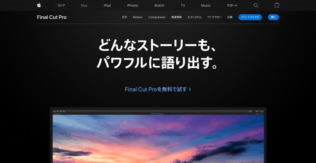 Final-Cut-Pro_apple