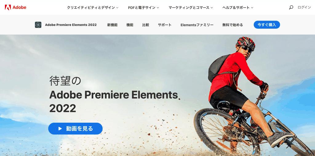 Premiere-Elements_Adobe